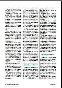 20111001FPジャーナル2011年10月号P3