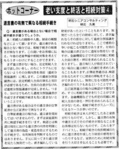 20121026ニッキンホットコーナー(4)遺言書の有無で異なる相続知識(明石久美執筆)