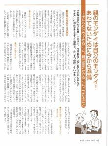 20180326暮らしとおかねVol.3_老いた親の財産管理P8(明石久美)