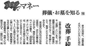 20160919朝日新聞朝刊Reライフ2016年9月19日(全10回-9回目)(なるほどマネー)葬儀・お墓を知る:10「改葬」手続きに時間、費用も