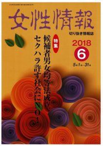 20180623女性情報6月号_朝日新聞掲載コラムなるほどマネー『終活を考える』1~3回分掲載