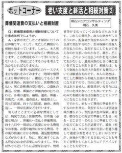 20121012ニッキンホットコーナー(2)葬儀関連費の支払いと相続財産(明石久美執筆)