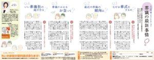 20170811ちいき新聞岩槻版_家族で考える「終活」特集(明石久美監修)2