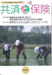 20100601共済と保険_ネット社会の落とし穴_ネットショッピングとオークション(明石久美執筆)