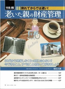 20180326暮らしとおかねVol.3_老いた親の財産管理P1(明石久美)