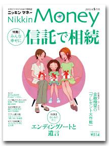 20150501NikkinMoney2015年5月号_特集2:エンディングノートと遺言書(明石久美コメント掲載)