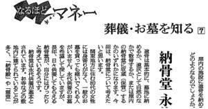 20160822朝日新聞朝刊 Reライフ2016年8月22日(全10回-1回目)(なるほどマネー)葬儀・お墓を知る:7納骨堂、永代供養の期限に注意