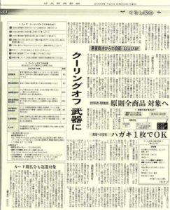 20090830日本経済新聞_クーリングオフ武器に(明石久美コメント記事)