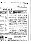 日本金融通信社0808~保険窓販の留意点(明石久美執筆)