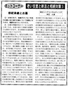 20121019ニッキンホットコーナー(3)祭祀承継とお墓(明石久美執筆)