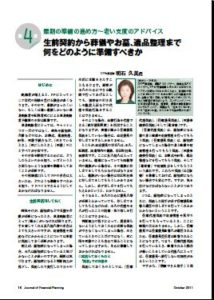 20111001FPジャーナル2011年10月号P1