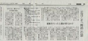 20161229日読売新聞_正月こそ「終活」の話(明石久美コメント)