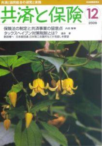 20091201共済と保険_ネット社会の落とし穴_無線LAN(明石久美執筆)
