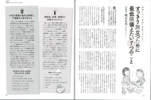 20191112婦人公論_すっきり旅立つために最低限備えたい7つのこと(明石久美コメント)