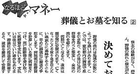 20160704朝日新聞朝刊 Reライフ2016年7月4日(全10回-1回目)(なるほどマネー)葬儀・お墓を知る:2決めておきたい5つのこと