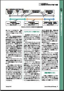 20111001FPジャーナル2011年10月号P2