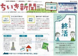 20180810ちいき新聞_成田版(明石久美監修)