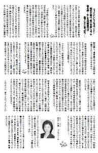 20101201お財布NEWS「老い支度」コラム2010年12月号(明石久美執筆)