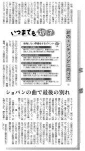 20110309日経新聞_いつまでも親子(明石久美コメント)