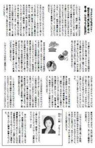 20100601お財布NEWS「老い支度」コラム2010年6月号(明石久美執筆)