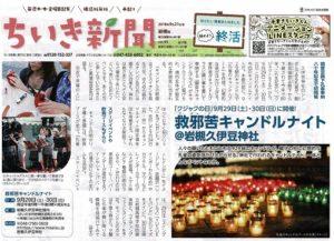 20180921ちいき新聞_岩槻版(明石久美監修)