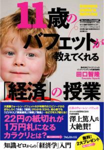 20100301田口智孝氏著11歳のバフェットが教えてくれる経済の授業(明石久美監修)
