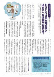 20190515GlobalLife虹(互助会エルナカ会報誌)(明石久美コメント)