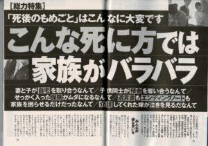 210607週刊ポスト6月8・25合併号_こんな死に方では家族がバラバラ1(明石久美)
