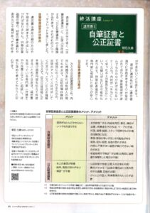 2021年1月号_8自筆証書と公正証書(いつでも元気1月号)明石久美