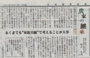 20210312農家の継承12家族のために情報を残しておこう(全国農業新聞)明石久美