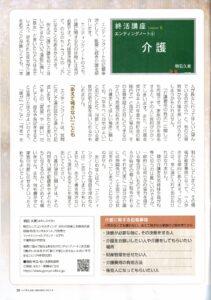 2021年8月号_15エンディングノート4介護(いつでも元気)明石久美