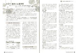きんざいFP6月号 墓事情と終活ドバイス2(明石久美)