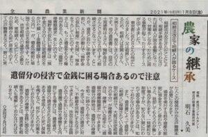 210108農家の継承10相続法改正で相続人が困るケース(全国農業新聞)明石久美