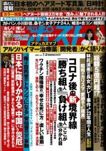 210618週刊ポスト7月1日号表紙(明石久美)