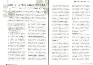 きんざいFP6月号 墓事情と終活ドバイス3(明石久美)