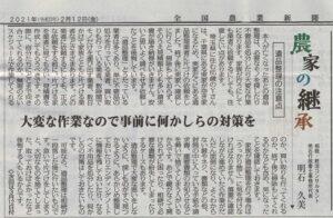 20210212農家の継承11遺品整理の注意点(全国農業新聞)明石久美