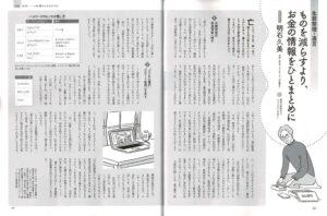 210727婦人公論8月10日号終活-いまを豊かに生きるために1(明石久美)