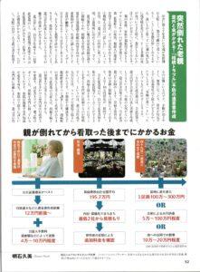 201218日発売プレジデントムック_300万円はリッチか(突然倒れた老親)1