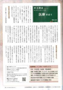 2021年6月号_13エンディングノート2医療その1(いつでも元気)明石久美