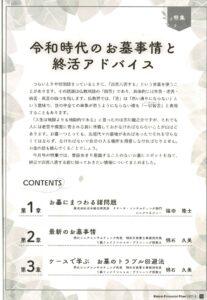 きんざいFP6月号 墓事情と終活ドバイス1(明石久美)