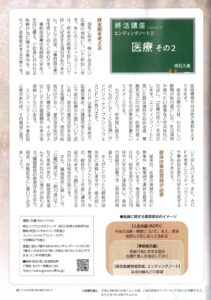 2021年7月号_14エンディングノート3医療その2(いつでも元気)明石久美