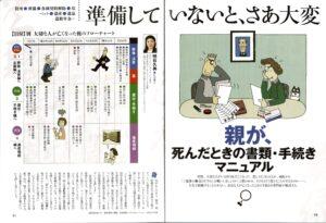 201218日発売プレジデントムック_超一流のメモ術(相続手続き)1
