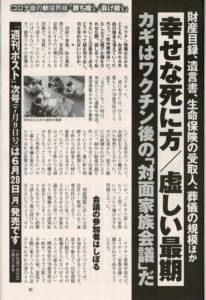 210618週刊ポスト7月1日号_幸せな死に方(明石久美)