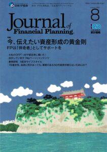 210801FPジャーナル8月号事例研究(明石久美)表紙