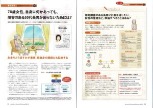 210801FPジャーナル8月号事例研究1(明石久美)