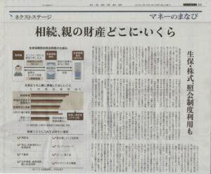 20210807日本経済新聞_相続、親の財産どこに・いくら