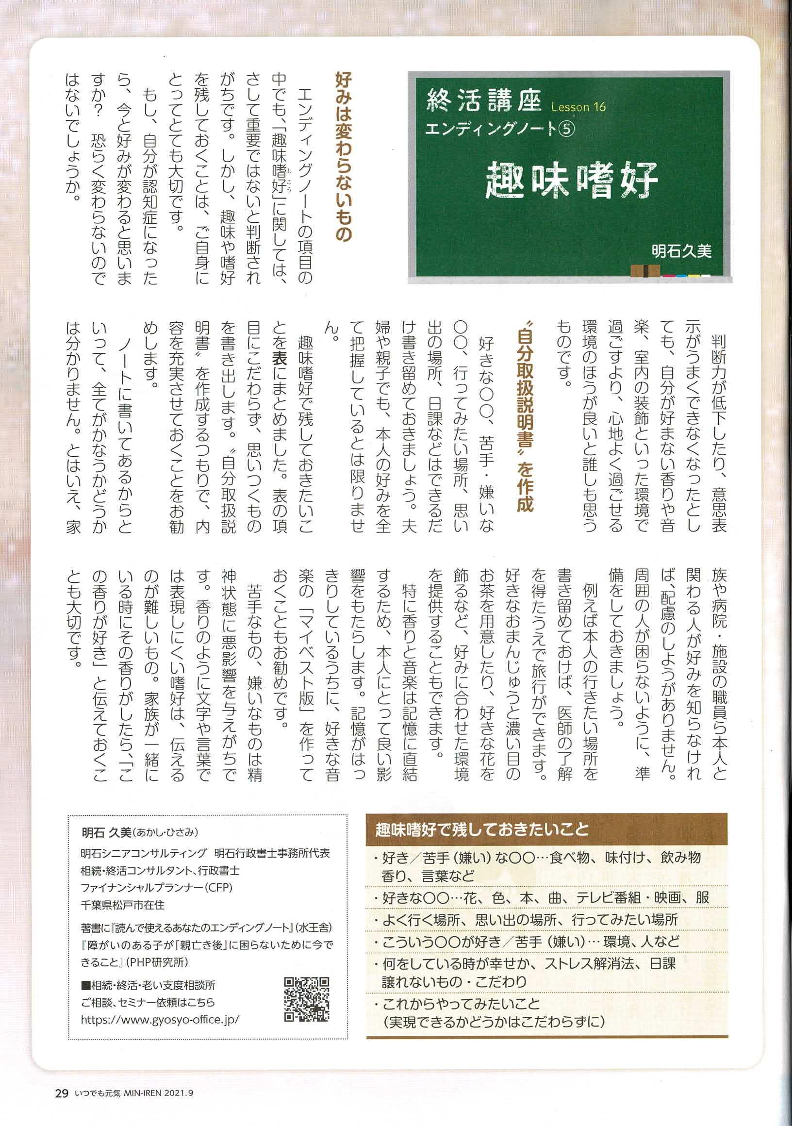 2021年9月号_16エンディングノート5趣味嗜好(いつでも元気)明石久美