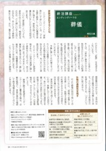 2021年10月号_17エンディングノート6葬儀(いつでも元気)明石久美