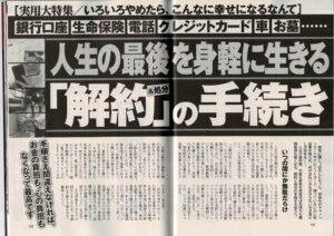 210906週刊ポスト9月24日号 人生の最後を身軽に生きる解約の手続き(明石久美)
