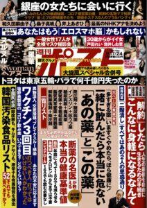 210906週刊ポスト9月24日号 人生の最後を身軽に生きる解約の手続き(明石久美)表紙